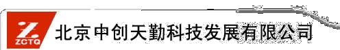 北京中创天勤科技发展有限公司(北京米格)